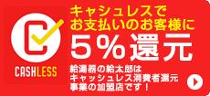 キャッシュレス消費者還元事業の加盟店です。5%還元